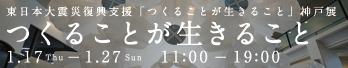 2013年 神戸展
