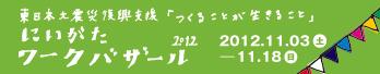 2012年 新潟展